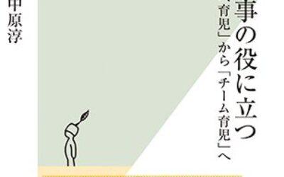 育児は仕事の役に立つ「ワンオペ育児」から「チーム育児」へ【書籍紹介】