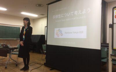 【セミナーレポート】みんなが輝く北区を目指して!多様性について考えよう ーRainbow Tokyo 北区のこれまでとこれからー