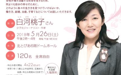 【セミナーレポート】女性活躍時代をむかえて(講師:白河桃子氏)