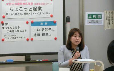 東京都北区主催「ちょこっと起業 ~私らしく始める、起業スタイルの見つけ方~」にゲスト登壇しました