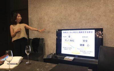 【セミナーレポート】FUMIKODA SALON「幸せな生き方と働き方」