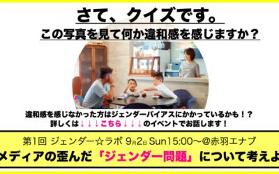 【イベントレポ:前編】日本メディアの歪んだ「ジェンダー問題」について考えよう!第1回ジェンダー☆ラボ