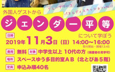 【イベント開催・無料】11/3(日) 外国人ゲストから「ジェンダー平等」について学ぼう